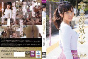 ดูหนังโป๊ออนไลน์ SOAV-068 Takeuchi Natsuki
