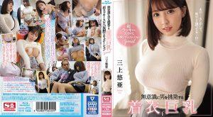 ดูหนังโป๊ออนไลน์ Yua Mikami หมากนี้เธอกำหนดหำหดก็บ้าแล้ว SSNI-780