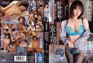 ดูหนังโป๊ออนไลน์ IPX-552 Amami Tsubasa