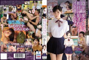ดูหนังโป๊ออนไลน์ MUDR-125 Fukada Eimi