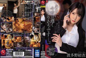 ดูหนังโป๊ออนไลน์ JUL-344 Hatano Yui