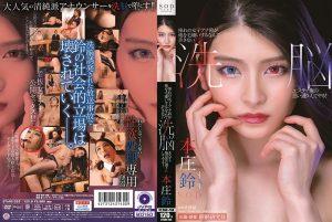 ดูหนังโป๊ออนไลน์ STARS-253 Honjou Suzu