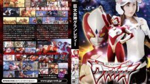 ดูหนังโป๊ออนไลน์ Kaori Saejima ฮีโร่ถนัดอ้าอัลตร้าวูแมน GVRD-18