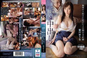 ดูหนังโป๊ออนไลน์ CAWD-092 Minagawa Yuuna