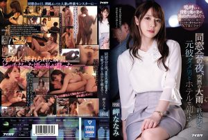 ดูหนังโป๊ออนไลน์ Misaki Nanami สามีไม่เอาผัวเก่าบรรเทาได้ IPX-539
