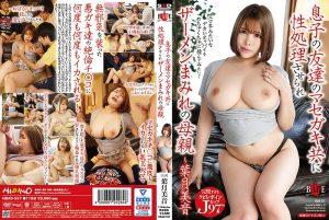 ดูหนังโป๊ออนไลน์ HBAD-557 Hazuki Mion