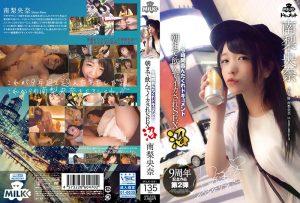 ดูหนังโป๊ออนไลน์ MILK-091 Minami Riona