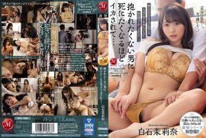 ดูหนังโป๊ออนไลน์ JUL-346 Shiraishi Marina