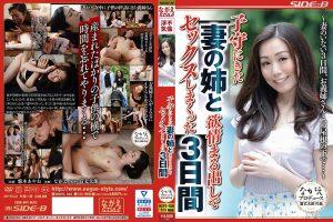ดูหนังโป๊ออนไลน์ NSPS-939 Yuuki Ayane