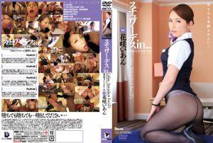 ดูหนังโป๊ออนไลน์ VDD-117 Hanasaki Ian