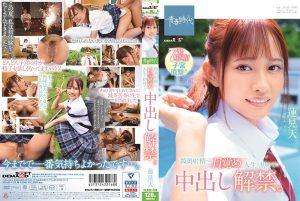 ดูหนังโป๊ออนไลน์ SDAB-152 Hasumi Takashi