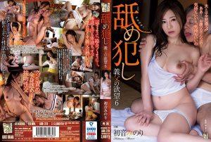 ดูหนังโป๊ออนไลน์ ADN-279 Hatsune Minori