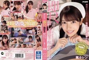 ดูหนังโป๊ออนไลน์ IPX-564 Kaede Karen