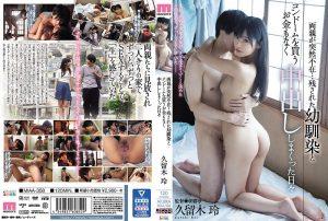 ดูหนังโป๊ออนไลน์ MIAA-358 Kuruki Rei