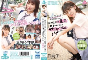 ดูหนังโป๊ออนไลน์ MILK-095 Morinichi Hinako