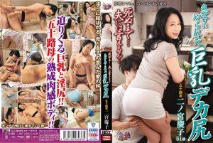 ดูหนังโป๊ออนไลน์ VNDS-5206 Ninomiya Keiko