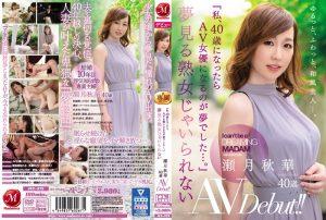 ดูหนังโป๊ออนไลน์ JUL-373 Setsuki Akika