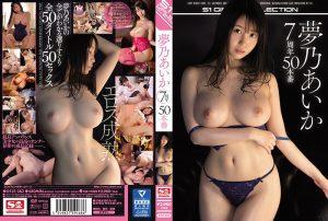 ดูหนังโป๊ออนไลน์ OFJE-283 Yumeno Aika
