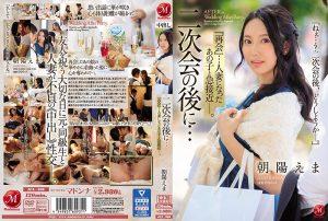 ดูหนังโป๊ออนไลน์ JUL-399 Asahi Ema ดูหนังXXX คลิปหลุดใหม่ 2020 ฟรีHD