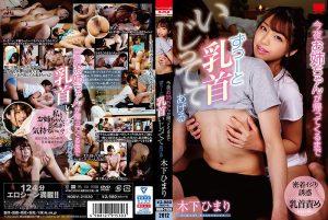 ดูหนังโป๊ออนไลน์ HODV-21530 Hanazawa Himari