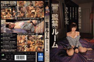 ดูหนังโป๊ออนไลน์ IPZ-691 Kimito Ayumi