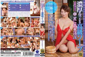 ดูหนังโป๊ออนไลน์ SGM-47 Kobayakawa Reiko