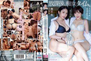 ดูหนังโป๊ออนไลน์ PRED-276 Maikawa Sena&Satomi Yuria