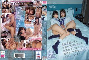 ดูหนังโป๊ออนไลน์ MIAA-354 Matsumoto Ichika&Nagase Yui