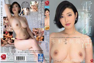 ดูหนังโป๊ออนไลน์ JUL-405 Mizuno Asahi
