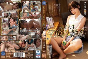 ดูหนังโป๊ออนไลน์ SHKD-920 Monami Rin
