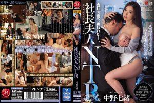 ดูหนังโป๊ออนไลน์ JUL-426 Nakano Nao