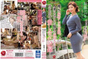 ดูหนังโป๊ออนไลน์ JUL-435 Natsuki Kaoru