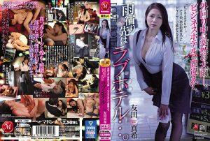 ดูหนังโป๊ออนไลน์ JUL-411 Tomoda Maki