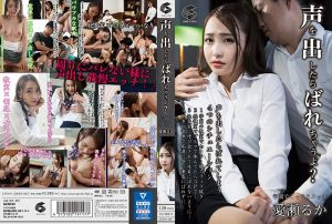 ดูหนังโป๊ออนไลน์ GENM-067 Ase Ruka