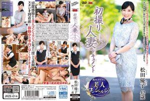 ดูหนังโป๊ออนไลน์ JRZE-014 Matsuda Yuuko