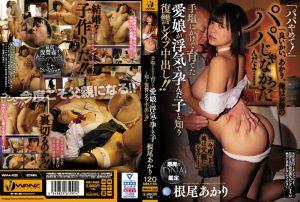 ดูหนังโป๊ออนไลน์ WAAA-022 Neo Akari