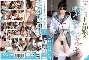 ดูหนังโป๊ออนไลน์ SQTE-347 Otoha Neiro