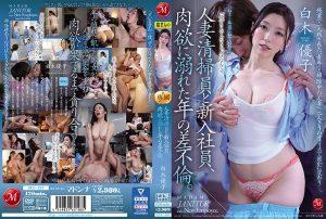 ดูหนังโป๊ออนไลน์ JUL-437 Shiraki Yuuko
