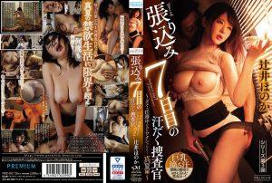 ดูหนังโป๊ออนไลน์ PRED-283 Tsujii Honoka
