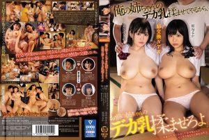 ดูหนังโป๊ออนไลน์ EBOD-794 Inaba Ruka&Nagisa Yukino
