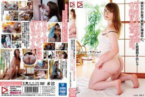 ดูหนังโป๊ออนไลน์ HOMA-099 June Lovejoy