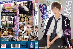 ดูหนังโป๊ออนไลน์ SSNI-966 Kano Yura