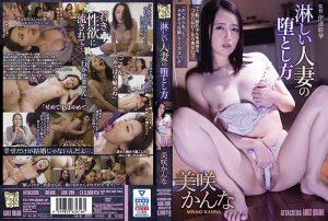 ดูหนังโป๊ออนไลน์ ADN-289 Misaki Kanna