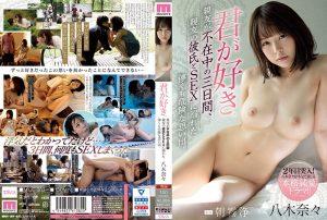 ดูหนังโป๊ออนไลน์ MIDE-863 Yagi Nana