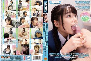 ดูหนังโป๊ออนไลน์ DANDY-749 Kanon Urara