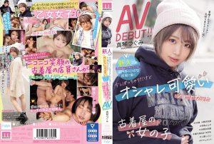 ดูหนังโป๊ออนไลน์ MIFD-147 Makoto Tsugumi