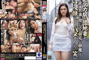 ดูหนังโป๊ออนไลน์ YSN-539 Minami Saya