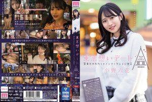 ดูหนังโป๊ออนไลน์ MIDE-882 Ono Rikka