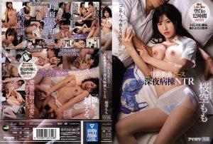 ดูหนังโป๊ออนไลน์ IPX-613 Sakura Momo
