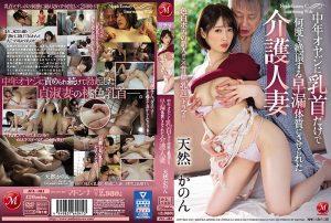 ดูหนังโป๊ออนไลน์ JUL-484 Tennen Kanon